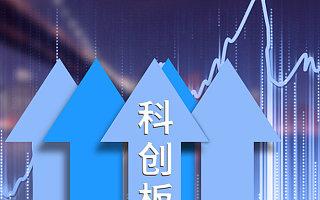 A股IPO募资创十年新高,科创板募资额超主板列第一