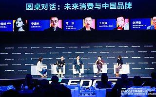 完美日记与泡泡玛特上市即千亿,中国新消费品牌有什么魔力? | 2020 T-EDGE全球创新大会