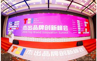 2020TBI杰出品牌创新峰会:新消费超级时代,品牌增长与破局之道