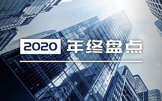 盘点:2020年成都科技创业投融资事件