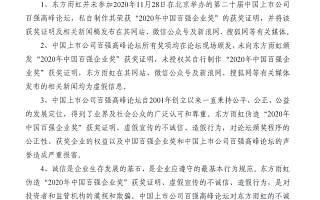 独家 900亿上市公司伪造奖状!东方雨虹图啥?