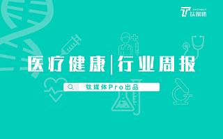 医疗健康行业周报:第52周全球投融资共收录49起,总额约100亿元人民币,医疗信息化领域融资金额最高;国内思派(北京)网络科技获近20亿元最高单笔融资