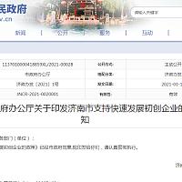 最高奖励500万元,济南市发文支持初创企业