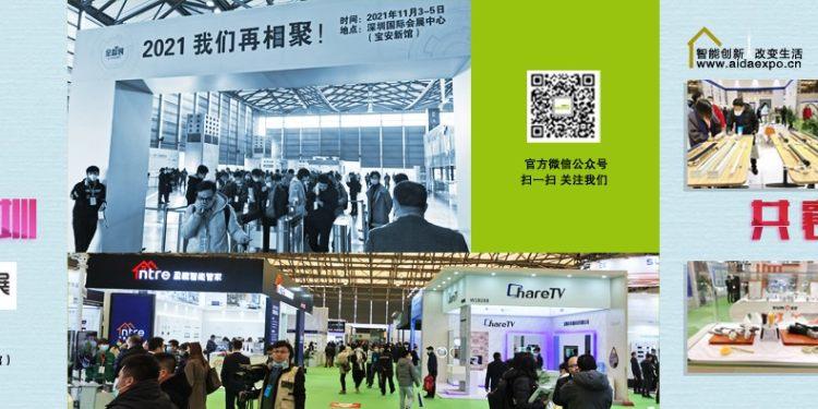 (深圳)2021国际智能遮阳及电动窗帘展览会