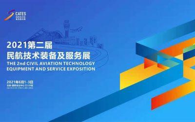 2021第二届中国民航技术装备及服务展览会
