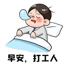 摄图网_401864840_早安打工人表情包(企业商用).png