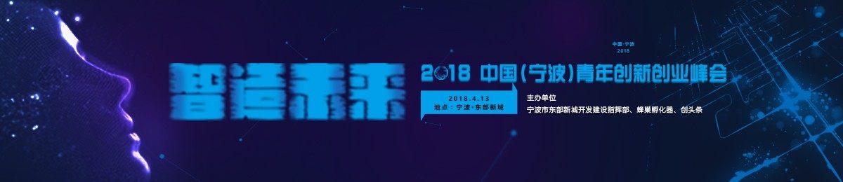 """""""智""""造未来——2018中国(宁波)青年创新创业峰会!"""