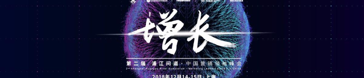 第二届浦江问道·中国营销领袖峰会