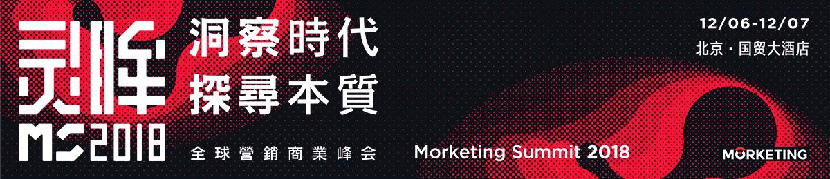 洞察时代 探寻本质——MS2018全球营销商业峰会