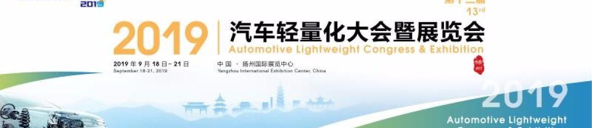 ALCE 2019第十三届汽车轻量化大会暨展览会