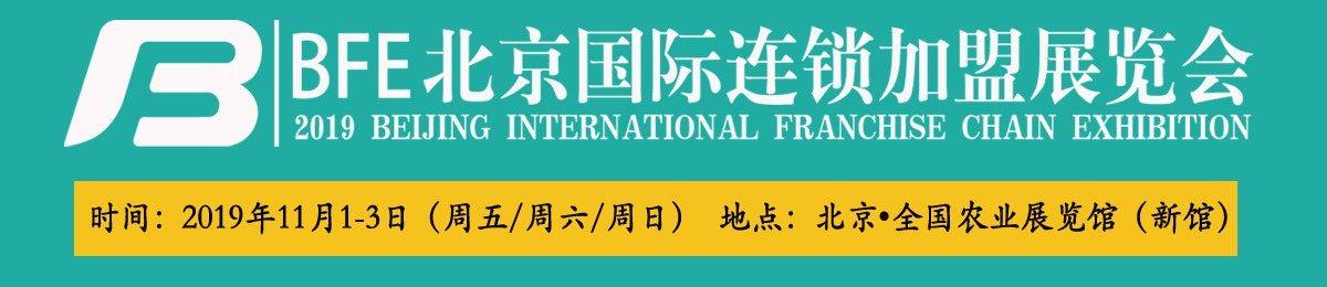 BFE2019第38届北京国际连锁加盟展览会
