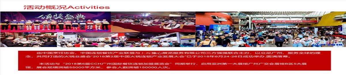 2019第三屆火鍋連鎖加盟展-暨中國連鎖餐飲發展大會