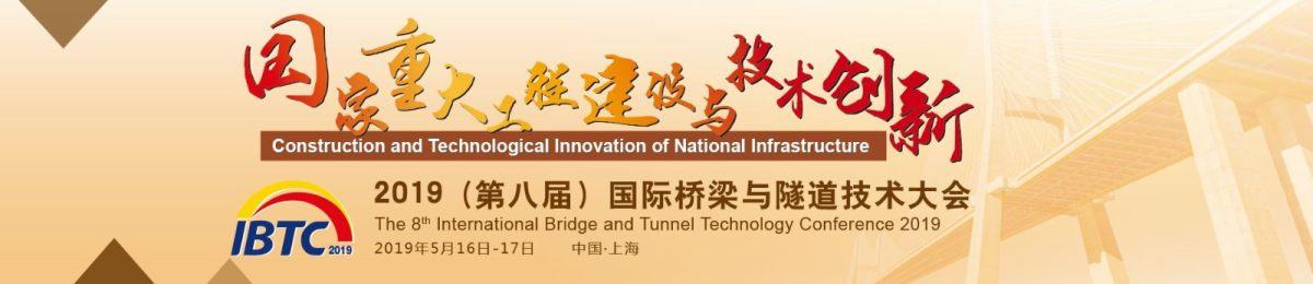 2019(第八届)国际桥梁与隧道技术大会