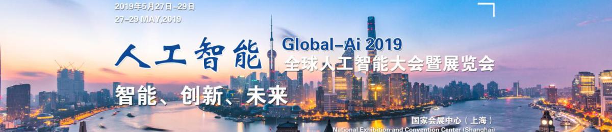 2019第三届全球人工智能大会、欢迎报名