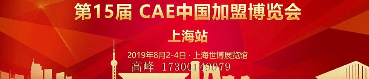 CAE中国加盟展-2019中国加盟博览会-上海特许加盟展览会