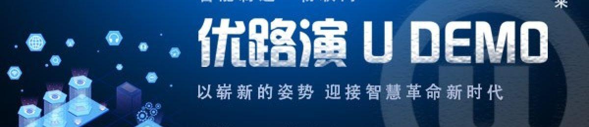 【5/31】优路演-智能制造●物联网专场项目路演免费报名中