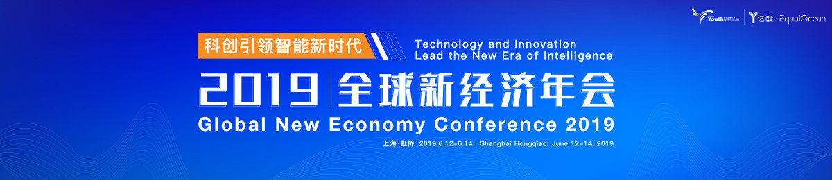 科创引领智能新时代-2019全球新经济年会