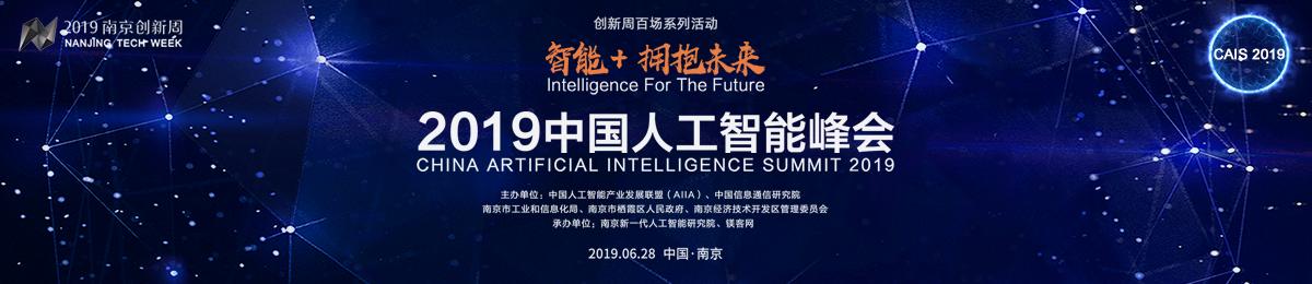 2019中國人工智能峰會