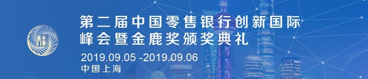 2019第二屆中國零售銀行創新國際峰會暨金鹿獎頒獎典禮