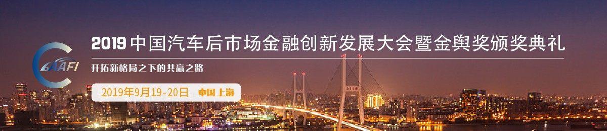 2019中国汽车后市场金融创新发展大会暨金舆奖颁奖典礼