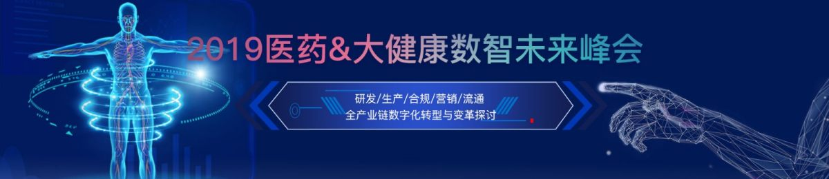 2019医药&大健康数智未来峰会