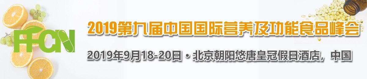2019第九届中国国际营养及功能食品峰会