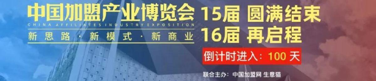 CAE中国加盟博览会:视野 规模!第16届中国加盟产业博览会倒计时