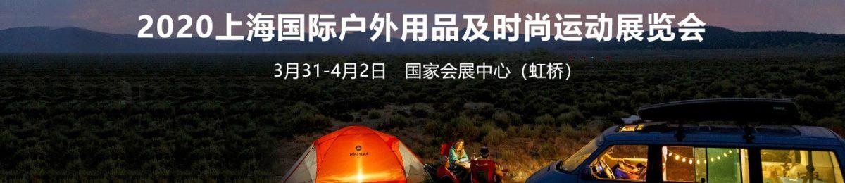 上海户外用品展览会 | 3月31日