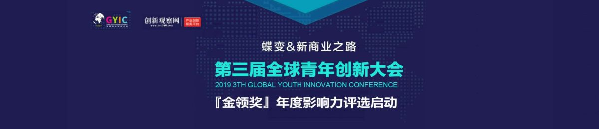 """第三届全球青年创新大会(GYIC2019)暨""""金领奖""""影响力盛典"""