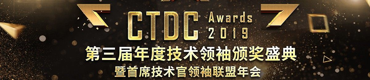 2019CTDC第三届年度技术领袖颁奖盛典暨首席技术官领袖联盟年会 即将盛大开幕