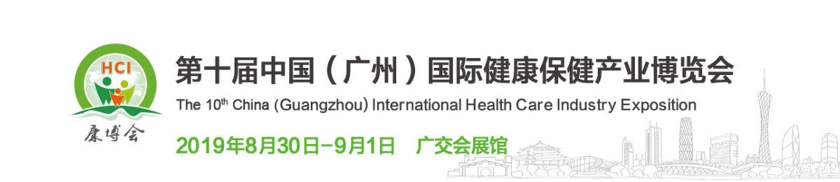 2020第十一届中国(广州)国际健康保健产业博览会