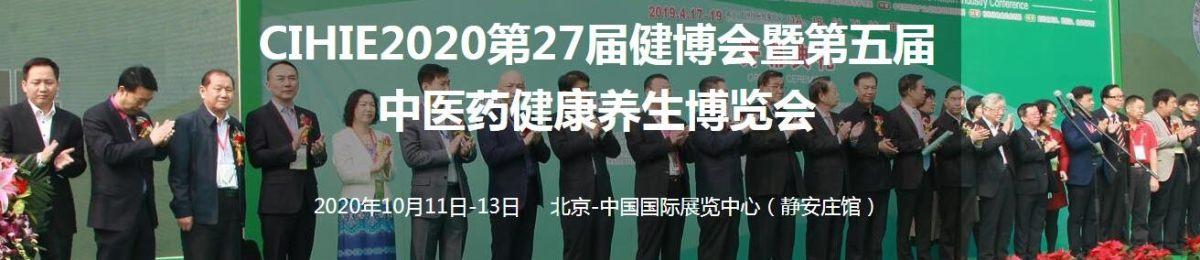 2020第27届健博会暨第五届北京中医药健康养生博览会