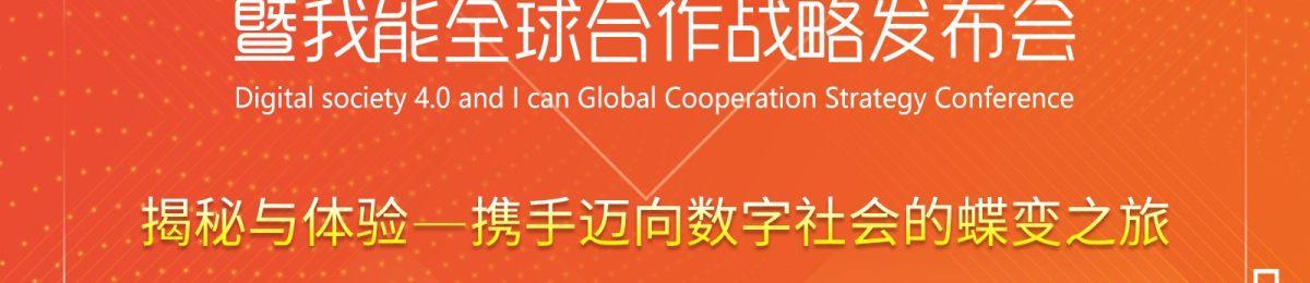 数字社会4.0暨我能全球合作战略发布会