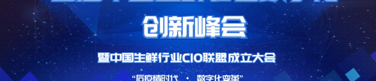 首届中国生鲜零售数字化创新峰会