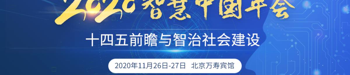 2020智慧中国年会