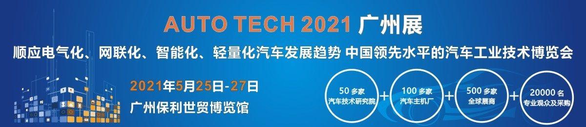 2021 AUTO TECH 第八届中国国际汽车技术展览会 | 广州展
