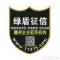 赣州绿盾征信机构