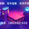 软件采购、软件定制_汇新云VX:huixinyunit