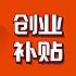 深圳创业补贴