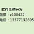 开发系统找我z100422l