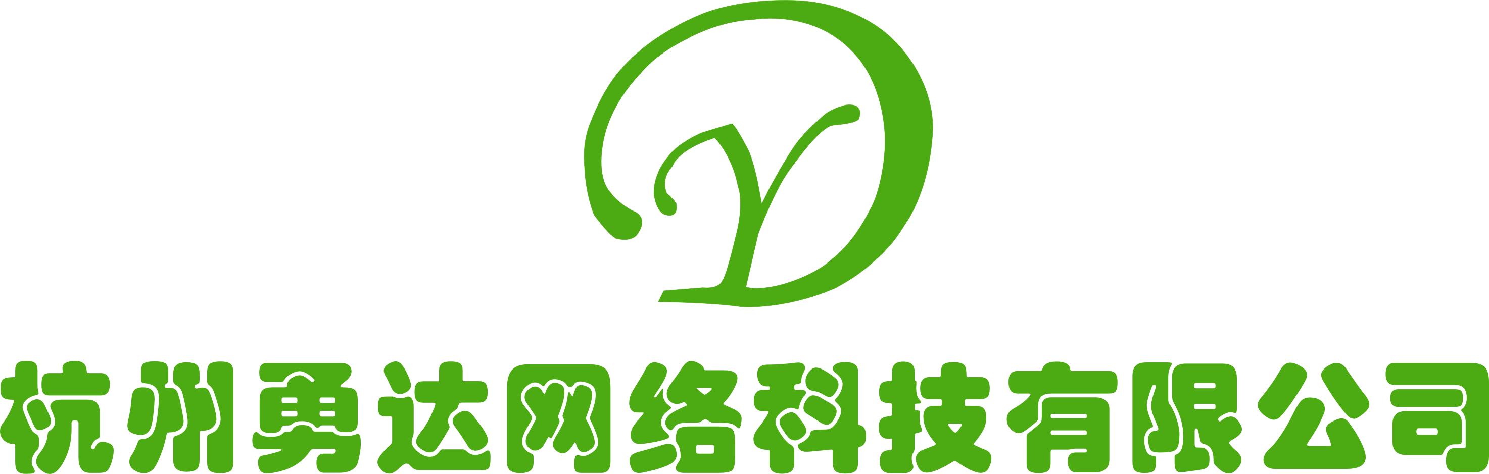 杭州勇达网络科技有限公司