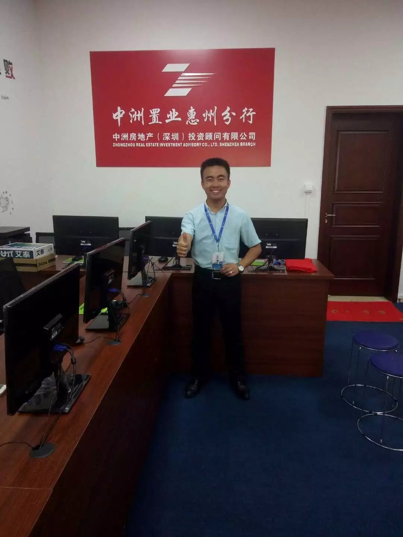 深圳中洲房地产投资顾问有限公司
