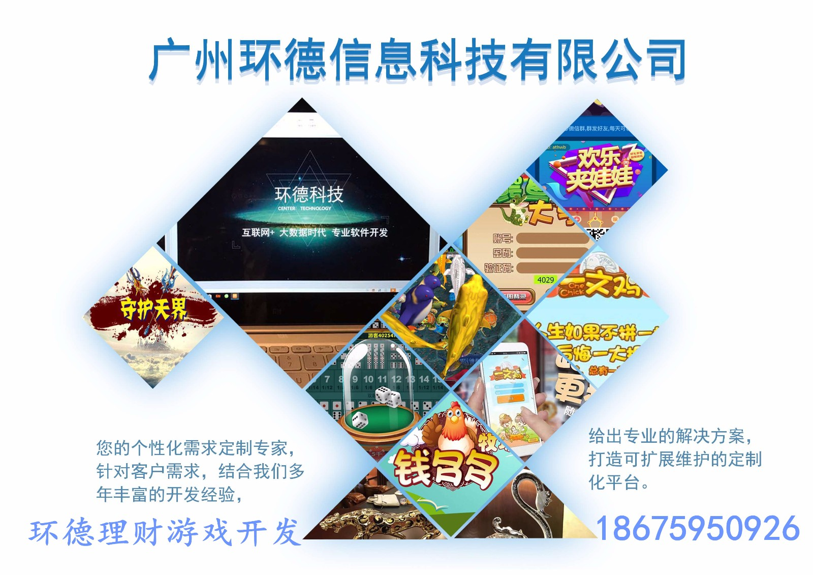 广州环宇科技信息有限公司