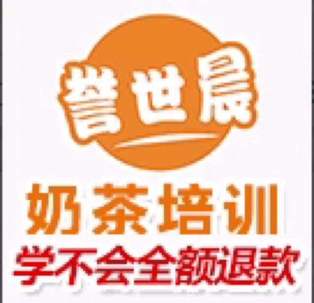 广州誉世晨企业管理有限公司