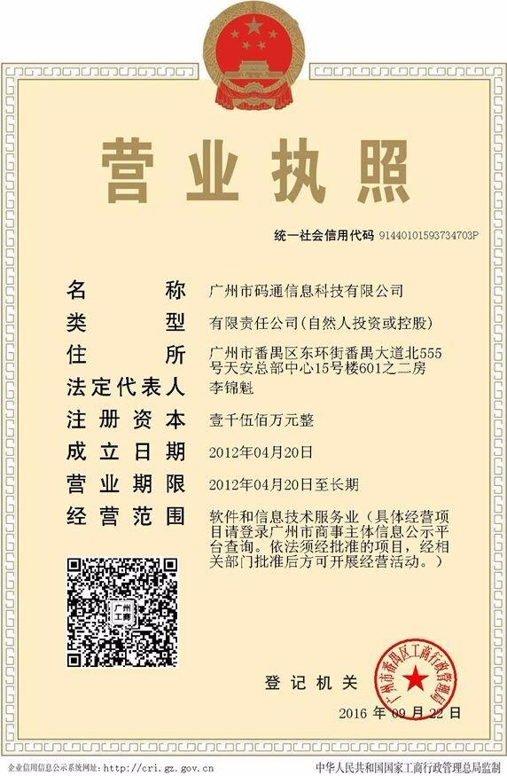 广州市码通信息科技