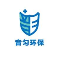 音匀环保科技(上海)有限公司