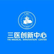三医创新中心