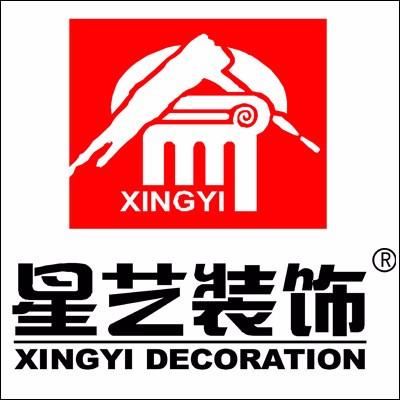 贵阳星艺装饰设计工程有限公司