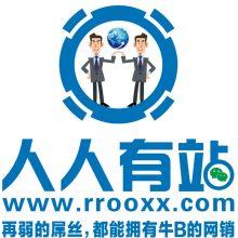 东莞人人有站信息科技有限公司