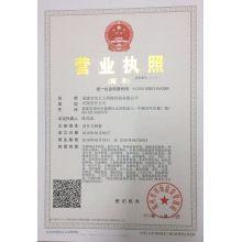 福建省恒大大网络科技有限公司